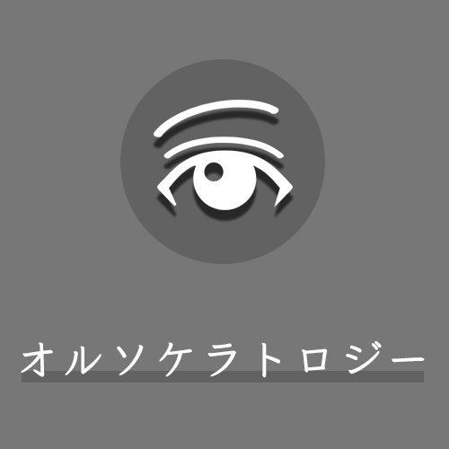 オルソケラトロジーTOPロゴ