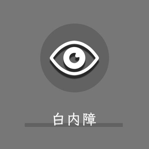 白内障TOPロゴ